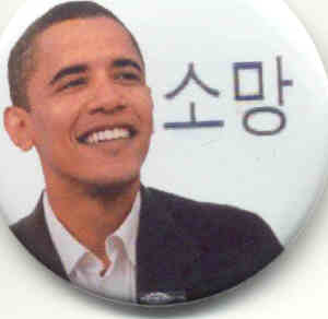 Obama button_Korean