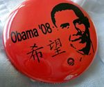 Barack_cookies_Biden's Mother_ButtonsOnesie_Roxie007_edited